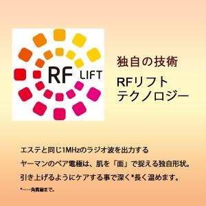 【P10倍】RFボーテ キャビスパ