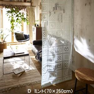 間仕切りパネルレースカーテン(70×250cm、145×150)