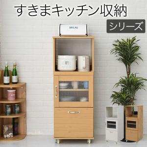 【直送】スリム コンパクト 食器棚 レンジ台 レンジラック