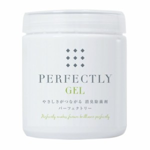 パーフェクトリー ゲル PERFECTLY 200g ※発送まで711日程