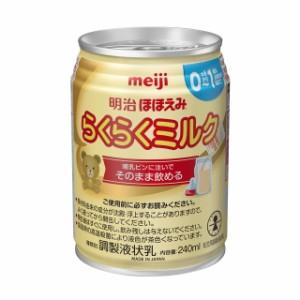 ◆明治 ほほえみ らくらくミルク(液体ミルク) 240ml【24本セット】
