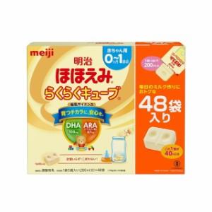 ◆明治 ほほえみ らくらくキューブ 27g×48袋入【2個セット】