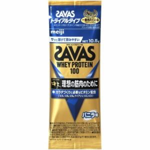 ◆明治 ザバス ホエイプロテイン100 バニラ味 トライアル 10.5g