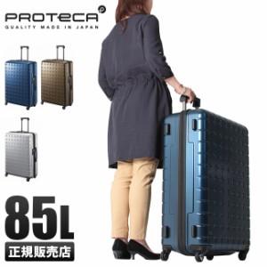 【P1015倍★開催中】エース プロテカ 360s メタリック スーツケース 85L メンズ レディース 02724 在庫限り