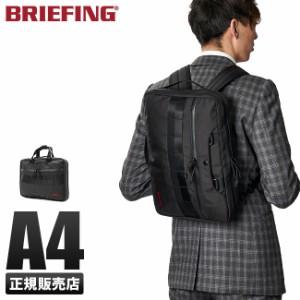 レビューで追加+5% ブリーフィング 3WAY ビジネスバッグ リュック メンズ 小さめ 薄マチ 薄型 A4 BRIEFING bra201b03