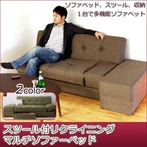 スツール付ソファベッド 引き出し収納付き(ブラウン グリーン) 背もたれ・肘掛けリクライニング可能 ソファーベッド
