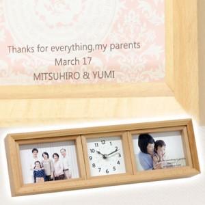 【名入れ ギフト プレゼント】掛け時計 置き時計 名入れ時計 3連フォトフレームクロック 横型 お祝いギフト 結婚式 両親