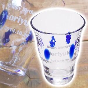 【名入れ ギフト プレゼント】焼酎グラス・ビアグラス 焼酎グラスロングタンブラー青玉 お祝いギフト 誕生日プレゼント