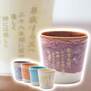 【名入れ ギフト プレゼント】フリーカップ・ロックカップ 信楽焼綾カップ(縦書き) お祝いギフト 還暦祝いや退職祝い