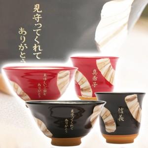 【名入れ ギフト プレゼント】ペアセット 湯呑み 茶碗 名入れ美濃焼 茶碗・湯呑み彩帯睦揃 お祝いギフト 両親へのプレゼント