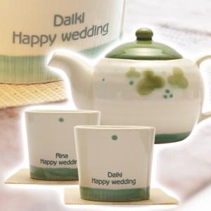 【名入れ ギフト プレゼント】湯呑・湯飲み 名入れ瀬戸焼 ぶどう茶の間セット お祝いギフト 結婚祝い・両親への贈り物など