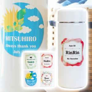 【名入れ ギフト プレゼント】タンブラー ボトル 水筒 名入れサーモボトル ステンレスカフェボトル 200ml 誕生日プレゼント