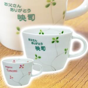 【名入れ ギフト プレゼント】マグカップ・コーヒーカップ 有田焼マグカップ クローバー 木箱入り お祝いギフト 結婚祝いなどに