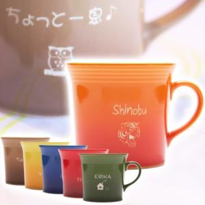 【名入れ ギフト プレゼント】マグカップ・コーヒーカップ 名入れカラフルマグカップ お祝いギフト 誕生日のお祝いや結婚祝い