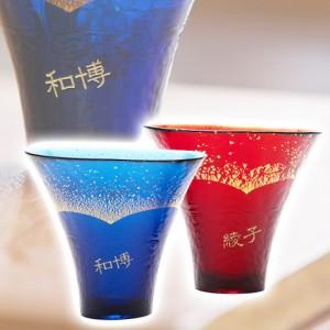【名入れ ギフト プレゼント】ペアセット 日本酒グラス お猪口 名入れ富士山グラスペア(金紺・金あかね) お祝いギフト 結婚祝いなどに