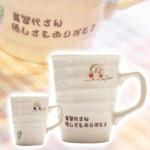 【名入れ ギフト プレゼント】マグカップ・コーヒーカップ 名入れマグカップ 幸せふくろう お祝いギフト 誕生日プレゼントなど