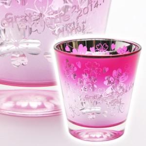 【名入れ ギフト プレゼント】名入れグラス 焼酎グラス 名入れさくらぐらす お祝いギフト 結婚祝いや結婚記念日の贈り物に