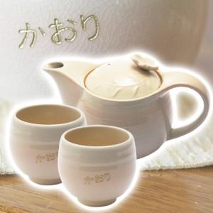 【名入れ ギフト プレゼント】湯呑・湯飲み 名入れ萩焼 姫土茶の間セット(茶こし付) お祝いギフト 両親への贈り物・還暦祝いなど