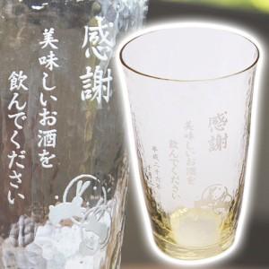 【名入れ ギフト プレゼント】焼酎グラス・ビアグラス 名入れタンブラー 高瀬川琥珀 お祝いギフト 還暦祝いや退職祝いなどに