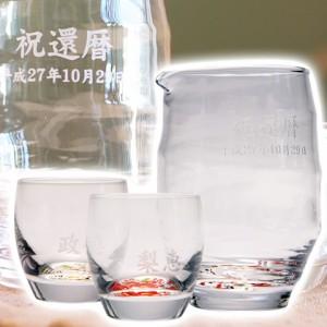 【名入れ ギフト プレゼント】お猪口 徳利 日本酒グラス 名入れ 冷酒杯揃え 紅白梅柄 お祝いギフト 還暦祝いや結婚祝いなどに