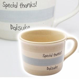 【名入れ ギフト プレゼント】マグカップ・コーヒーカップ 美濃焼たっぷりマグカップ お祝いギフト 誕生日プレゼントや結婚記念日