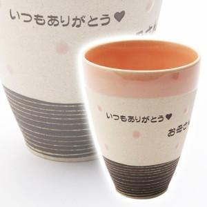 【名入れ ギフト プレゼント】フリーカップ・タンブラー 美濃焼 水玉ピーチフリーカップ お祝いギフト 結婚記念日や誕生日などに