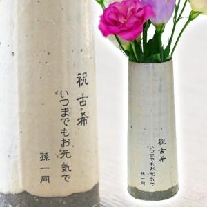 【名入れ ギフト プレゼント】花器・花瓶 信楽焼花器モノトーン お祝いギフト 還暦祝いや古稀祝いなど