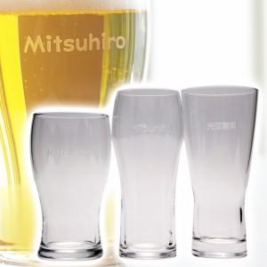 【名入れ ギフト プレゼント】ビールグラス・ビアグラスセット 名入れビアグラスのみ比べセット(グラス3個セット) お祝いギフト