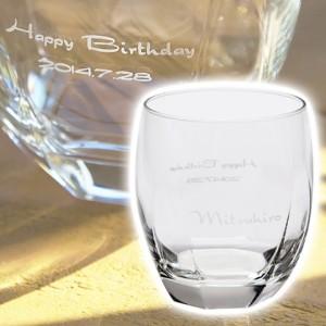 【名入れ ギフト プレゼント】ロックグラス 焼酎グラス 名入れグラスサージュ お祝いギフト 誕生日プレゼントや結婚祝いなどに