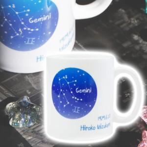 【オリジナルプリント 名入れ ギフト プレゼント】マグカップ カップ 名入れマグカップ オリジナルプリント 星座 誕生日プレゼント