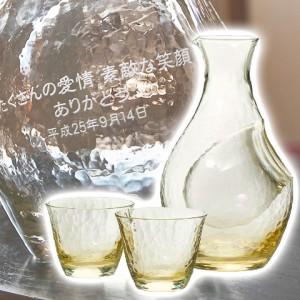 【名入れ ギフト プレゼント】お猪口・徳利 日本酒グラス 名入れ酒器セット 高瀬川 お祝いギフト 両親への贈り物・還暦祝いなど