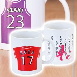 【オリジナルプリント 名入れ ギフト プレゼント】マグカップ カップ 名入れマグカップ オリジナルプリント ユニフォーム 卒業記念品