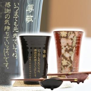 【名入れ ギフト プレゼント】ペア タンブラー 食器セット 名入れ和風ペアタンブラーセット小鉢付き お祝いギフト 結婚祝いなどに