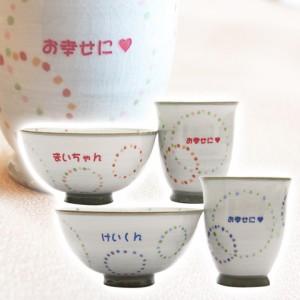 【名入れ ギフト プレゼント】ペアセット 湯呑み 茶碗 名入れ飯碗・湯呑み夫婦揃え 和つなぎ お祝いギフト 両親へのプレゼント