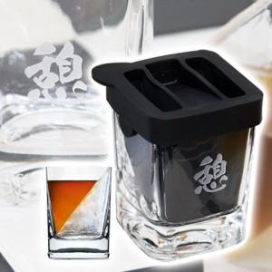 【名入れ ギフト プレゼント】ロックグラス グラス コークシクル CORKCICLE 名入れウイスキーウェッジ お祝いギフト 退職祝い