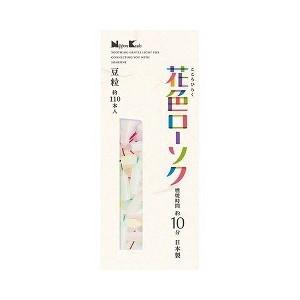 日本香堂 花色ローソク 豆粒 約110本 (1209-0408)