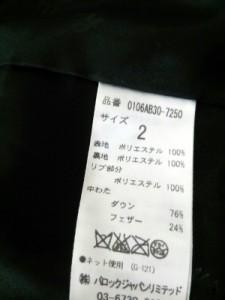 マウジー moussy ダウンコート サイズ2【M】 レディース 美品 黒【中古】