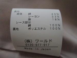 ボンメルスリー Bon mercerie コート サイズ36 S レディース ベージュ×黒 レース/冬物【中古】