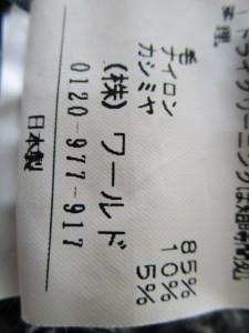 アンタイトル UNTITLED ブルゾン レディース 黒×白 ニット/春・秋物【中古】