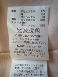 スナイデル snidel チュニック サイズF レディース ピンク【中古】
