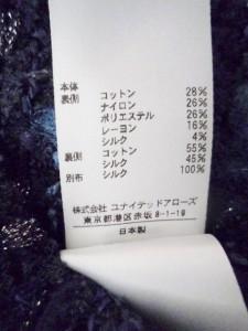 ドゥロワー Drawer 巻きスカート サイズ36 S レディース ネイビー×ブルー ラメ【中古】