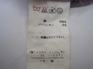 ナラカミーチェ NARACAMICIE 長袖シャツブラウス サイズI S レディース パープル【中古】