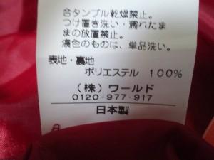 スーナウーナ SunaUna バルーンスカート サイズ38 M レディース 美品 レッド【中古】