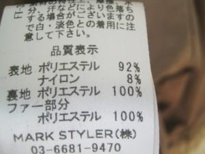 リゼクシー RESEXXY コート レディース 新品同様 ライトブラウン フェイクファー/冬物【中古】