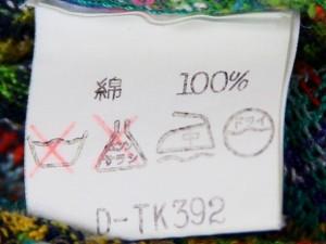 ミッソーニ MISSONI ワンピース サイズ31 レディース グリーン×ピンク×マルチ【中古】
