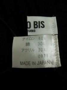 ヒロコビス HIROKO BIS カーディガン サイズ9 M レディース 美品 黒 ノースリーブ【中古】