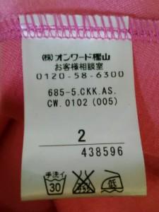 ドーリーガール DOLLY GIRL ワンピース サイズ2 S レディース 美品 黒×ピンク リボン【中古】