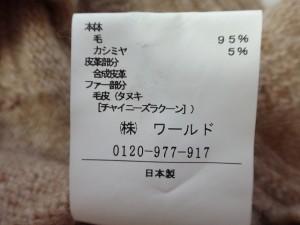 アンタイトル UNTITLED ポンチョ サイズ2 M レディース ベージュ ニット/冬物【中古】