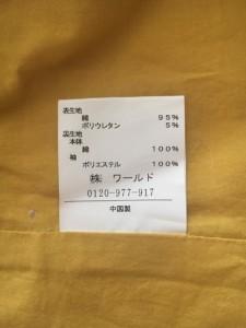 アンタイトル UNTITLED トレンチコート サイズ2 M レディース 美品 イエロー 春・秋物【中古】