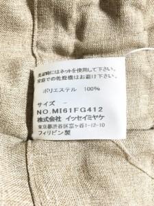 ミー/イッセイミヤケ me スカート レディース 新品同様 ベージュ×黒 ストライプ【中古】